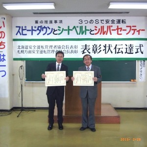 安全 運転 管理 者 講習 北海道